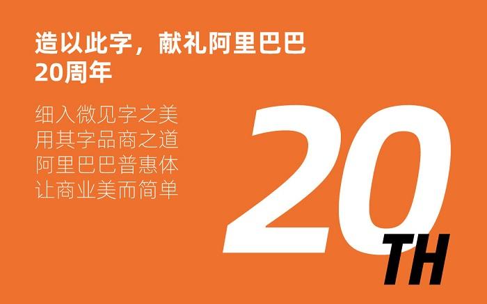 重磅!免费商用的新字体,阿里巴巴5款中文11款西文字体发布,让天下没有难做的设计【下载】