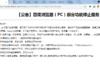 百度浏览器相关产品PC部分功能将于4月30日永久停止服务