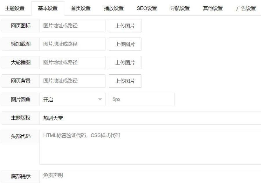 苹果cmsv10大橙vfed3.1.5完美破解视频网站主题 超详细使用教程