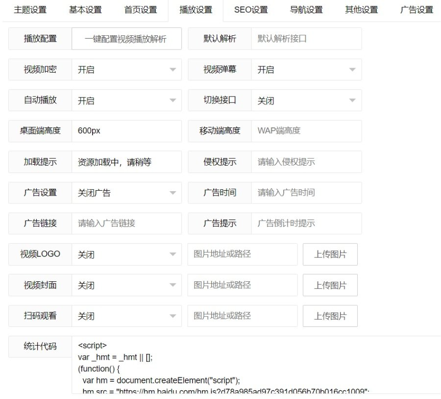 苹果CMSv10大橙vfed3.1.5完美破解视频网站主题