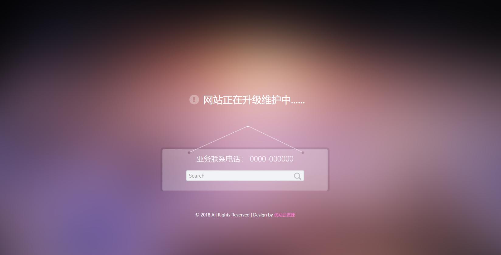 分享2套简化漂亮的html网站维护网页源码