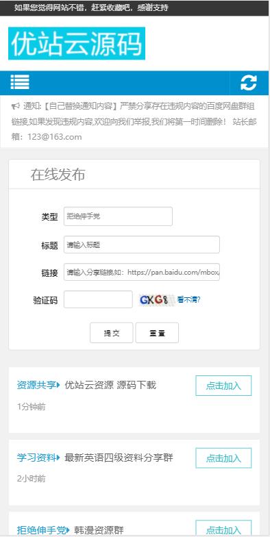 【修复版】php源码织梦内核 老司机百度网盘群组分享源码