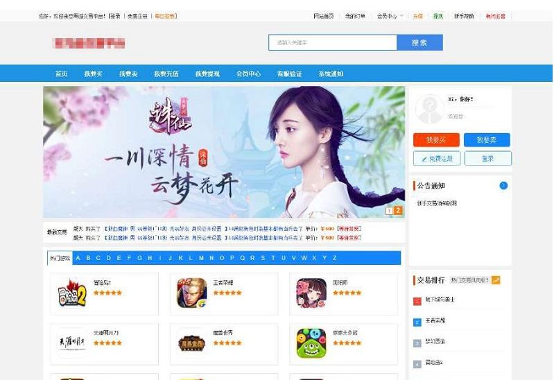 PHP源码友价商城手游游戏账号交易平台源码,内附安装教程