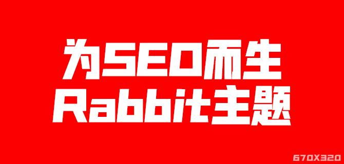 WordPress主题RabbitV2.0主题源码分享